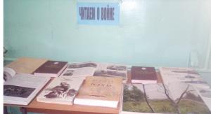 книжная выставка читаем о войне
