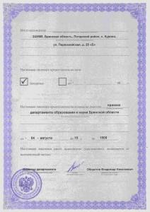 2 лист лицензии_mini